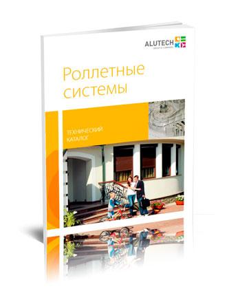 Технический каталог «Роллетные системы ALUTECH»